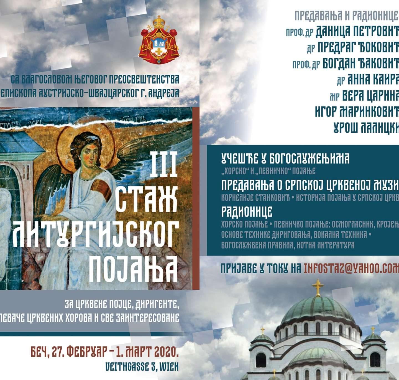 Трећи Стаж литургијског појања у Бечу (1. део)