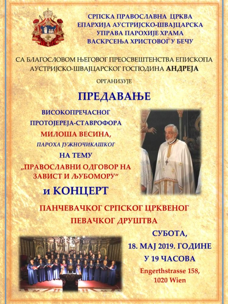 Предстојећи догађаји у храму Васкрсења Христовог у Бечу