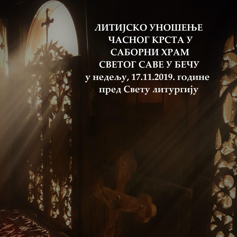 Уношење Часног Крста у бечки Саборни храм