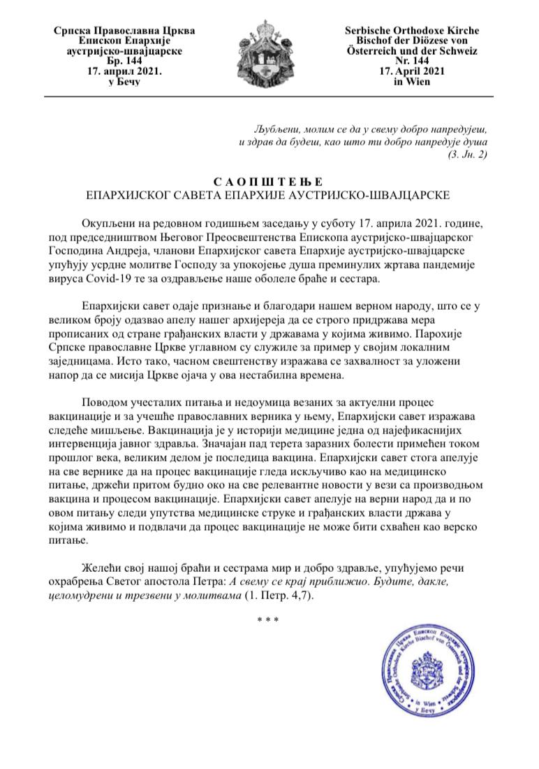 САОПШТЕЊЕ ЕПАРХИЈСКОГ САВЕТА ЕПАРХИЈЕ АУСТРИЈСКО – ШВАЈЦАРСКЕ