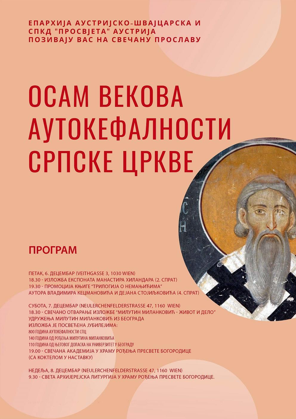 Најава: Прослава осам векова аутокефалности Српске Православне Цркве
